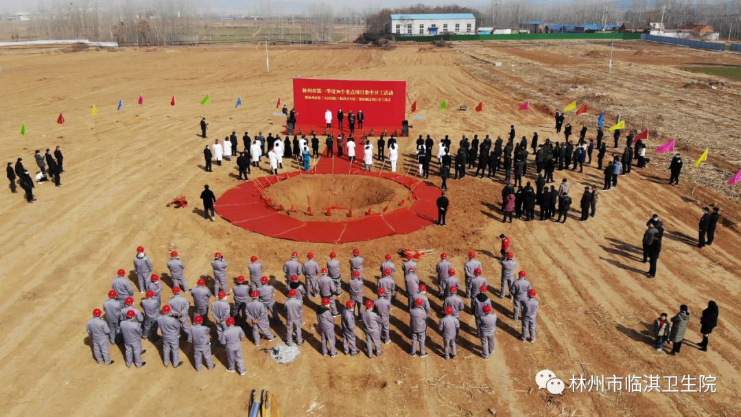 林州市第三人民医院整体搬迁项目奠基仪式隆重举行